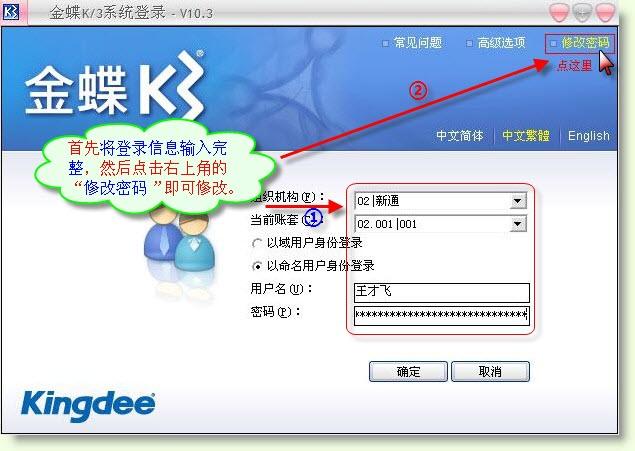 k3系统操作_K3 系统各账号配置说明